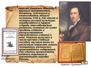 Николай Иванович Новиков— крупный просветитель, писатель, публицист и книгои...