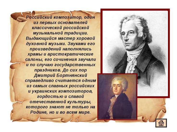 Российский композитор, один из первых основателей классической российской муз...