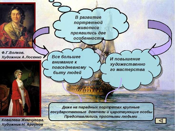 В развитие портретной живописи проявились две особенности Все большее внимани...