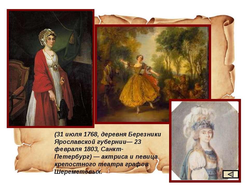 (31 июля 1768, деревня Березники Ярославской губернии— 23 февраля 1803, Санкт...