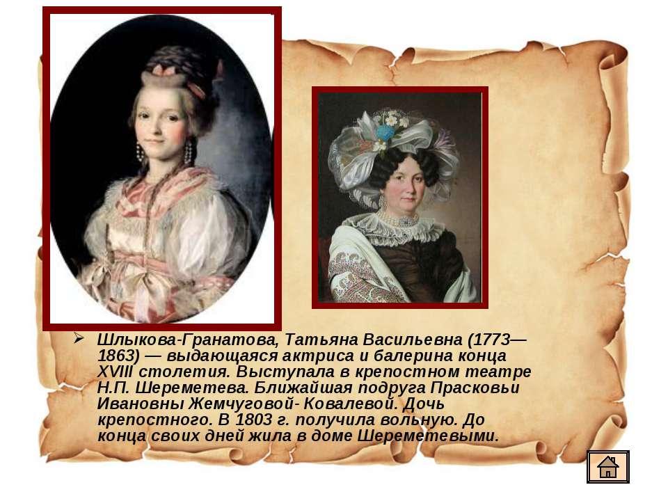 Шлыкова-Гранатова, Татьяна Васильевна (1773—1863)— выдающаяся актриса и бале...
