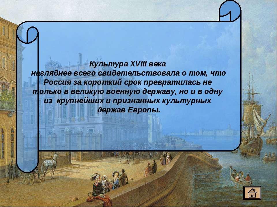 Культура XVIII века нагляднее всего свидетельствовала о том, что Россия за ко...