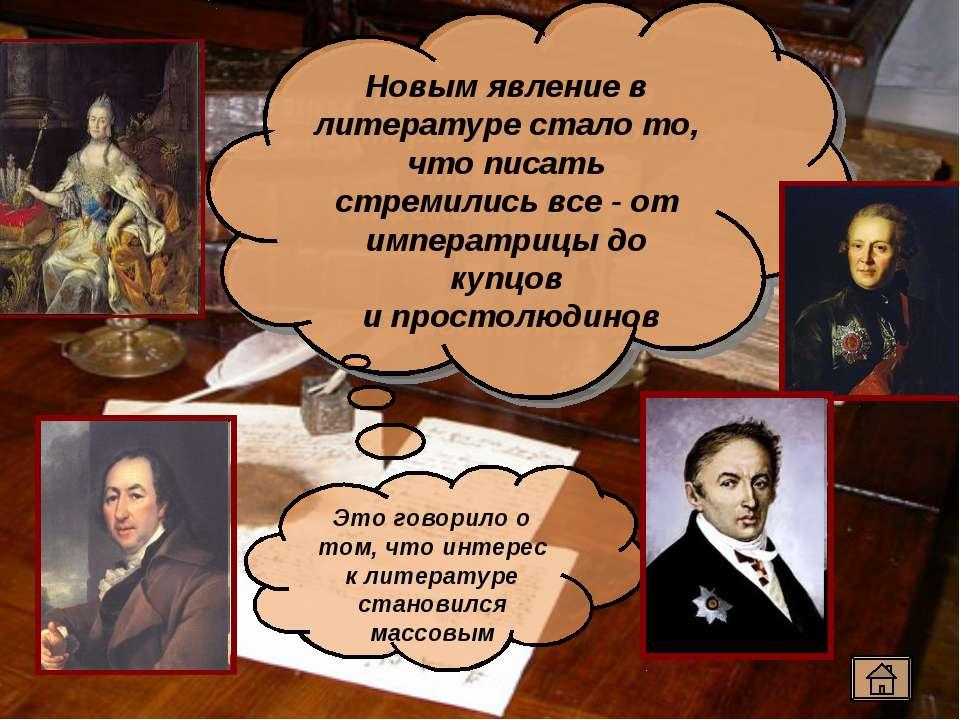 Новым явление в литературе стало то, что писать стремились все - от императри...