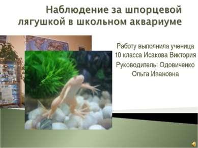 Работу выполнила ученица 10 класса Исакова Виктория Руководитель: Одовиченко ...