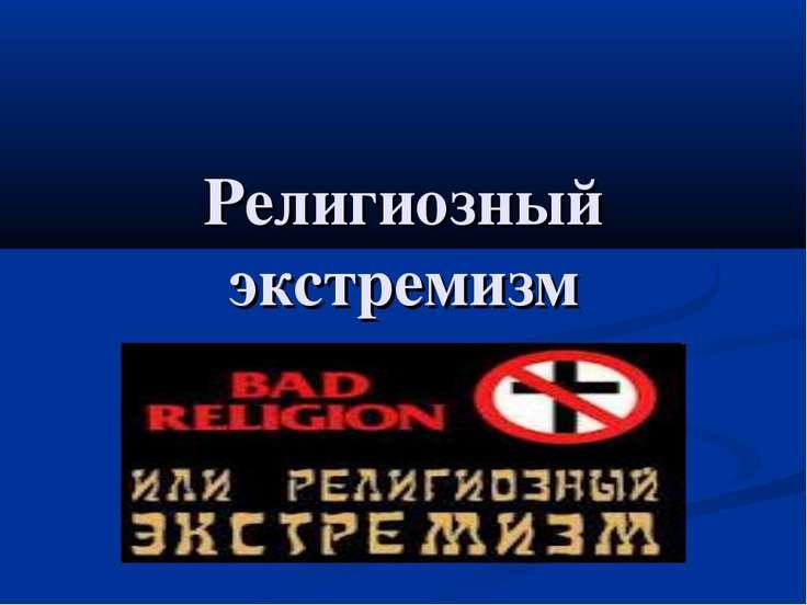 Религиозный экстремизм