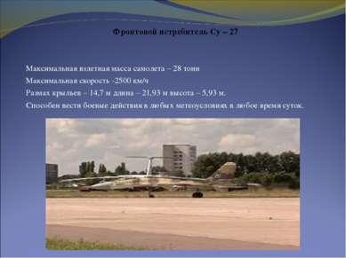Максимальная взлетная масса самолета – 28 тонн Максимальная взлетная масса са...