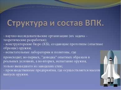 - научно-исследовательские организации (их задача – теоретические разработки)...