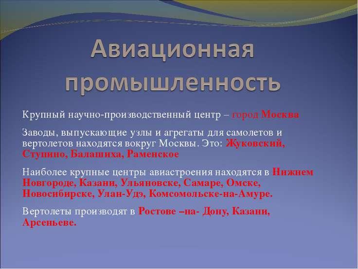 Крупный научно-производственный центр – город Москва Крупный научно-производс...