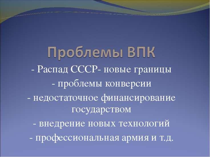 - Распад СССР- новые границы - Распад СССР- новые границы - проблемы конверси...