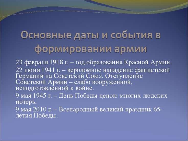 23 февраля 1918 г. – год образования Красной Армии. 23 февраля 1918 г. – год ...
