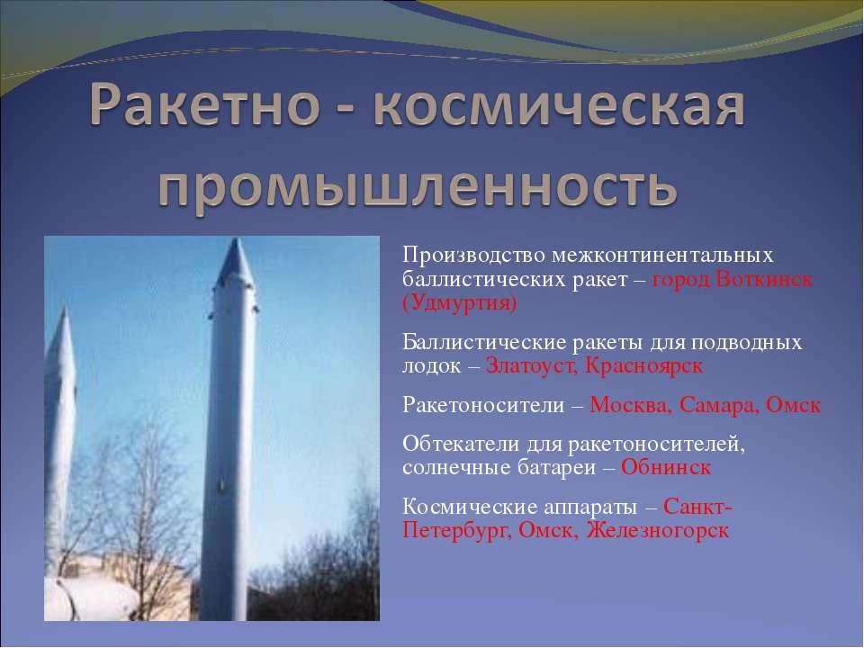 Производство межконтинентальных баллистических ракет – город Воткинск (Удмурт...