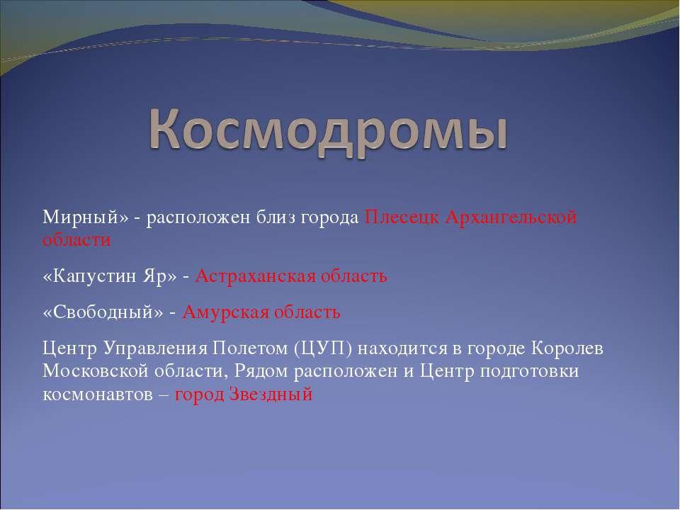 Мирный» - расположен близ города Плесецк Архангельской области Мирный» - расп...