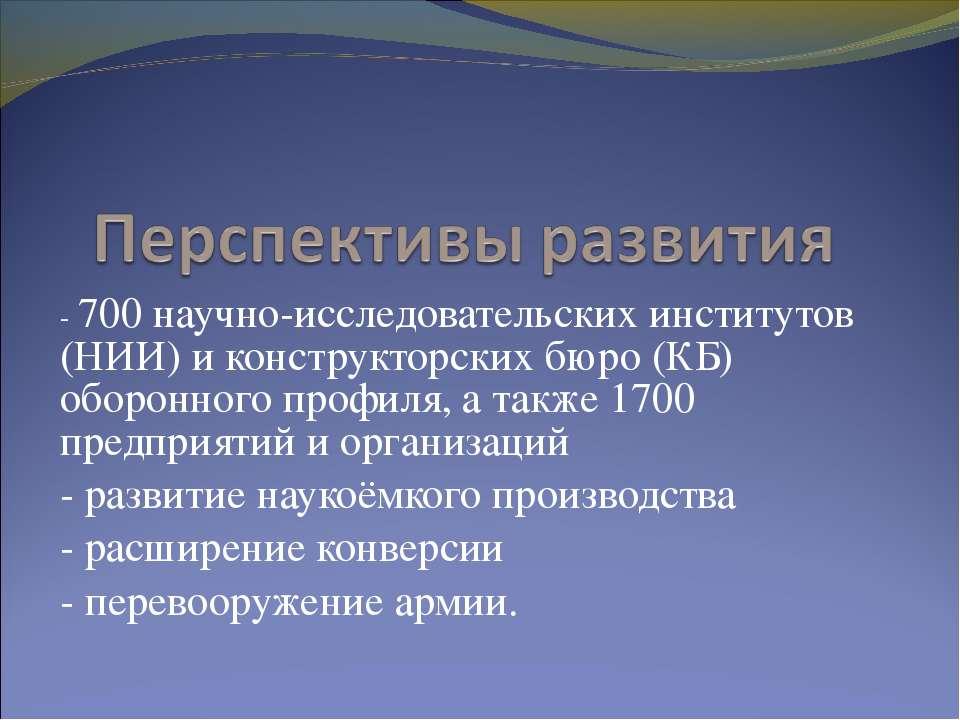 - 700 научно-исследовательских институтов (НИИ) и конструкторских бюро (КБ) о...