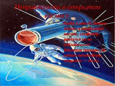 Неприятности в открытом космосе. ...Когда Алексей Леонов вышел в открытый кос...