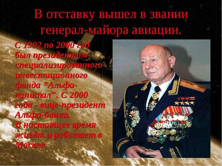 В отставку вышел в звании генерал-майора авиации. С 1992 по 2000 год был през...