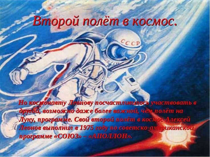 Второй полёт в космос. Но космонавту Леонову посчастливилось участвовать в др...