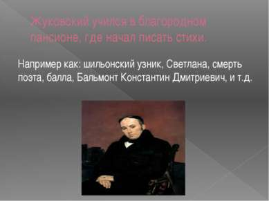 Жуковский учился в благородном пансионе, где начал писать стихи. Например как...