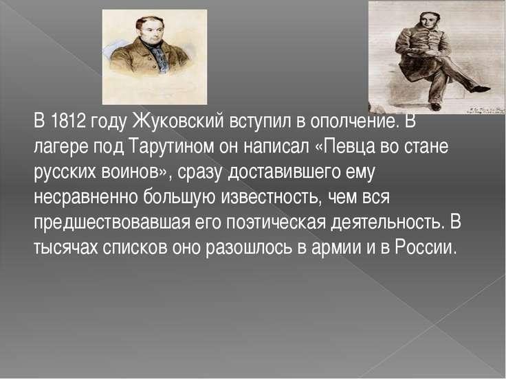 В1812 году Жуковский вступил в ополчение. В лагере подТарутином он написал ...
