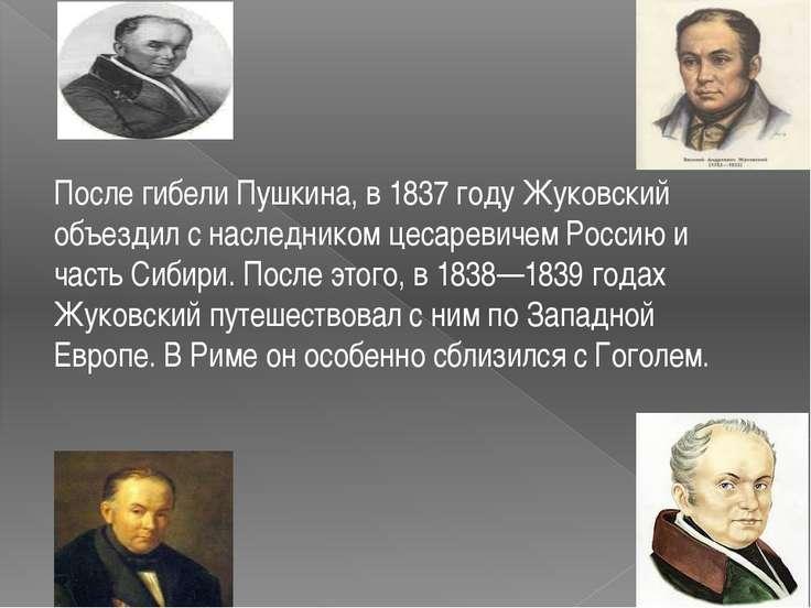 После гибели Пушкина, в1837 году Жуковский объездил с наследником цесаревиче...