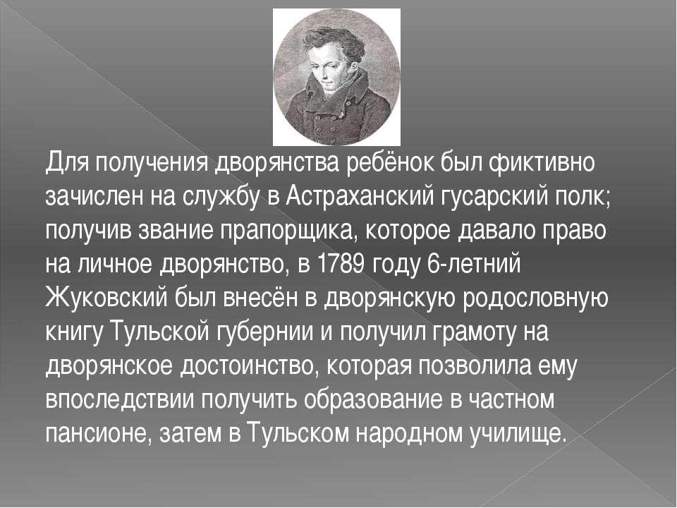 Для получения дворянства ребёнок был фиктивно зачислен на службу в Астраханск...