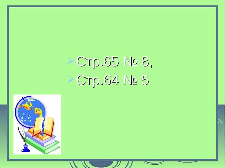 Стр.65 № 8, Стр.64 № 5