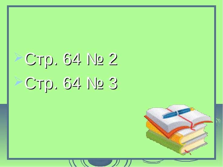 Стр. 64 № 2 Стр. 64 № 3