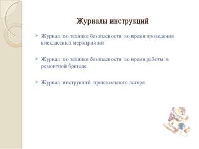 Журналы инструкций Журнал по технике безопасности во время проведения внеклас...