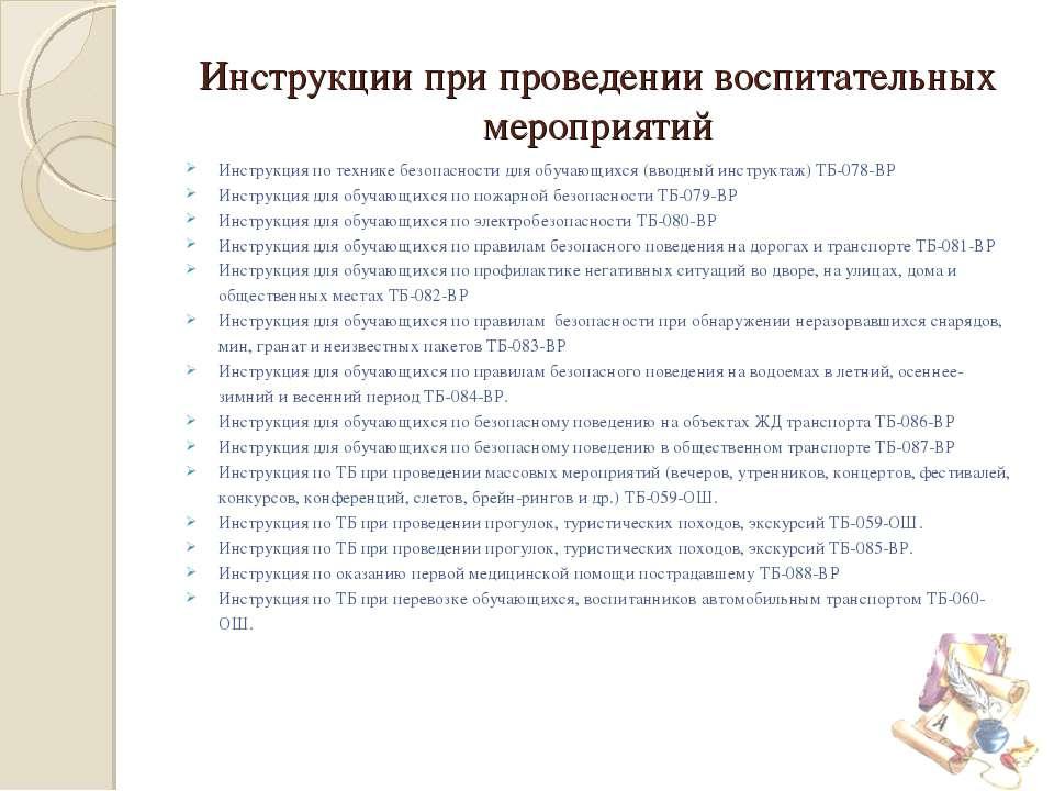 Инструкции при проведении воспитательных мероприятий Инструкция по технике бе...