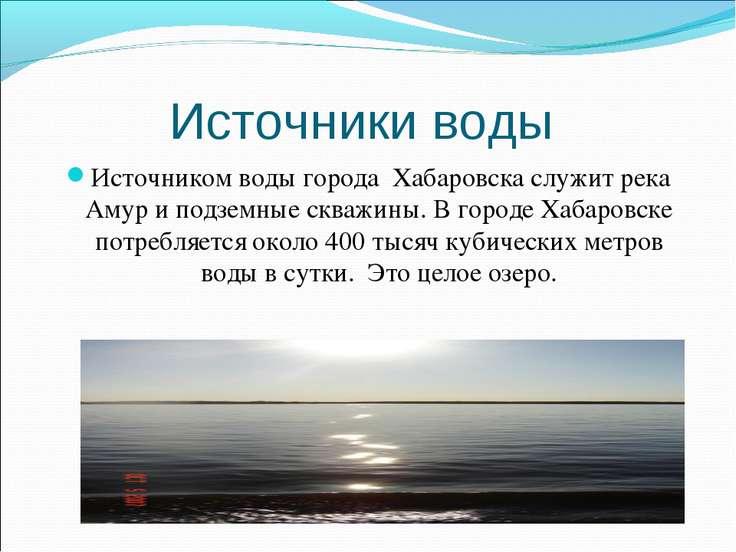 Источники воды Источником воды города Хабаровска служит река Амур и подземные...