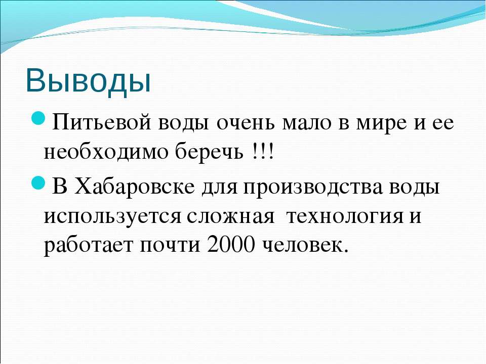 Выводы Питьевой воды очень мало в мире и ее необходимо беречь !!! В Хабаровск...