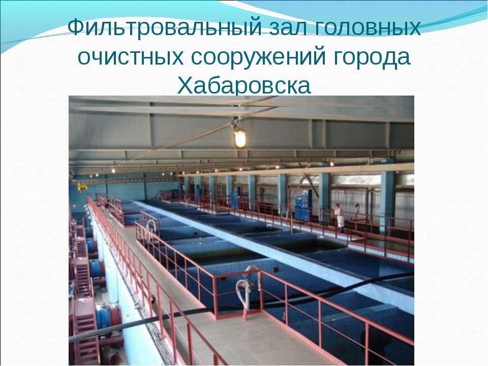 Фильтровальный зал головных очистных сооружений города Хабаровска