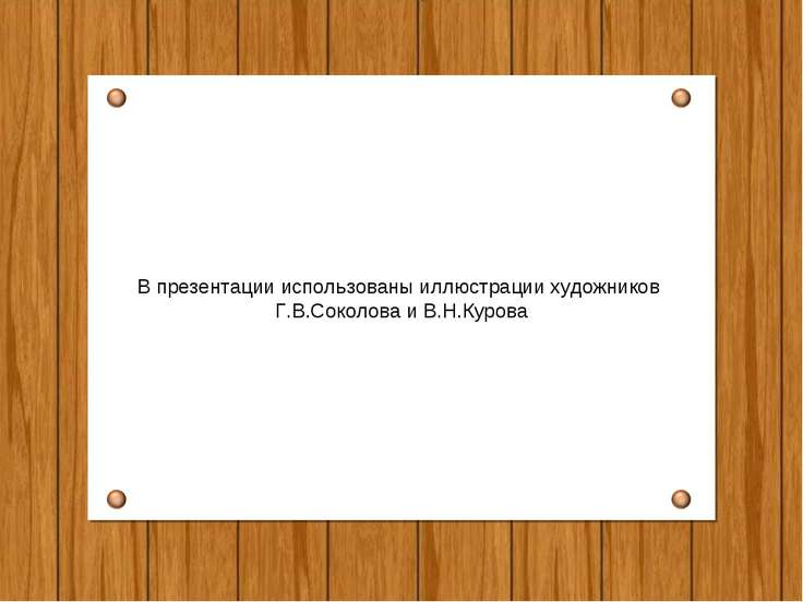 В презентации использованы иллюстрации художников Г.В.Соколова и В.Н.Курова