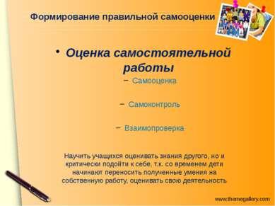 Формирование правильной самооценки Оценка самостоятельной работы Самооценка С...