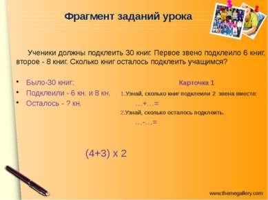 Фрагмент заданий урока Ученики должны подклеить 30 книг. Первое звено подклеи...