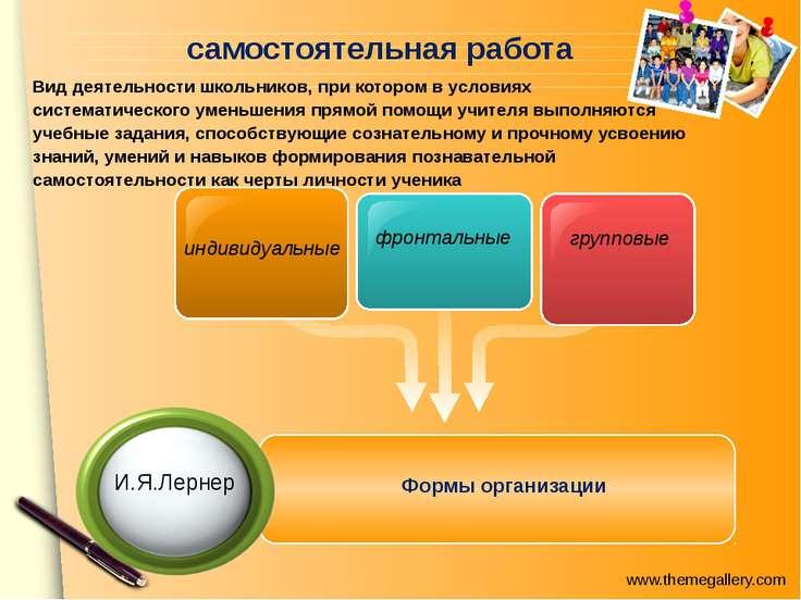самостоятельная работа индивидуальные фронтальные групповые Вид деятельности ...