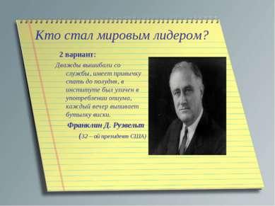 Кто стал мировым лидером? 2 вариант: Дважды вышибали со службы, имеет привычк...