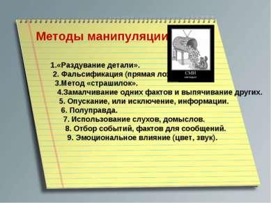Методы манипуляции 1.«Раздувание детали». 2. Фальсификация (прямая ложь). 3.М...