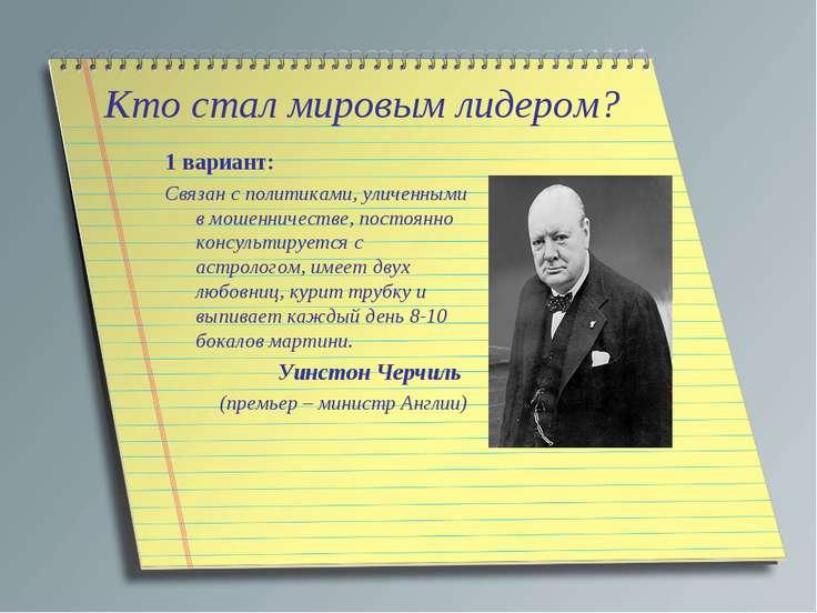 Кто стал мировым лидером? 1 вариант: Связан с политиками, уличенными в мошенн...