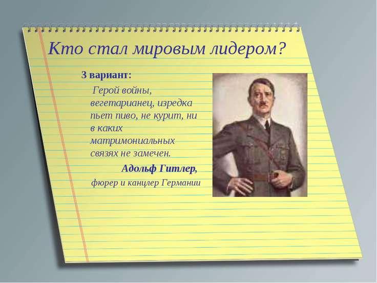 Кто стал мировым лидером? 3 вариант: Герой войны, вегетарианец, изредка пьет ...