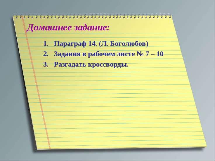 Домашнее задание: Параграф 14. (Л. Боголюбов) Задания в рабочем листе № 7 – 1...