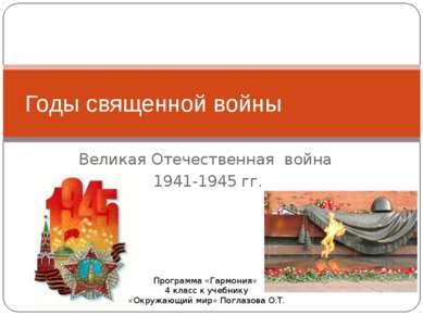 Великая Отечественная война 1941-1945 гг. Годы священной войны Программа «Гар...