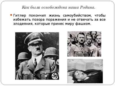 Как была освобождена наша Родина. Гитлер покончил жизнь самоубийством, чтобы ...