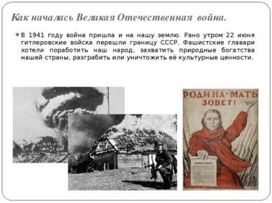 Как началась Великая Отечественная война. В 1941 году война пришла и на нашу ...