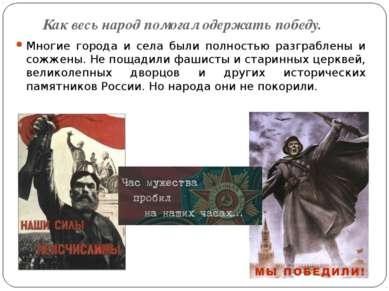 Многие города и села были полностью разграблены и сожжены. Не пощадили фашист...