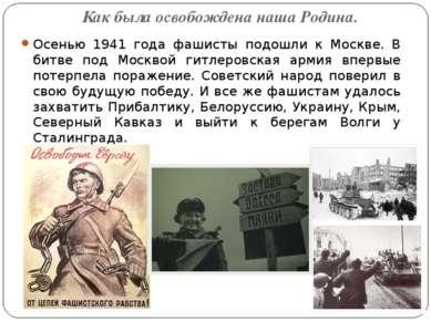 Как была освобождена наша Родина. Осенью 1941 года фашисты подошли к Москве. ...