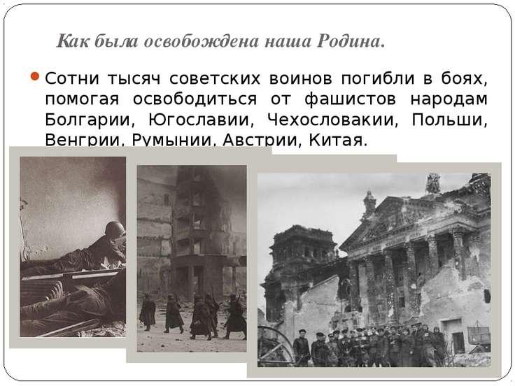 Как была освобождена наша Родина. Сотни тысяч советских воинов погибли в боях...
