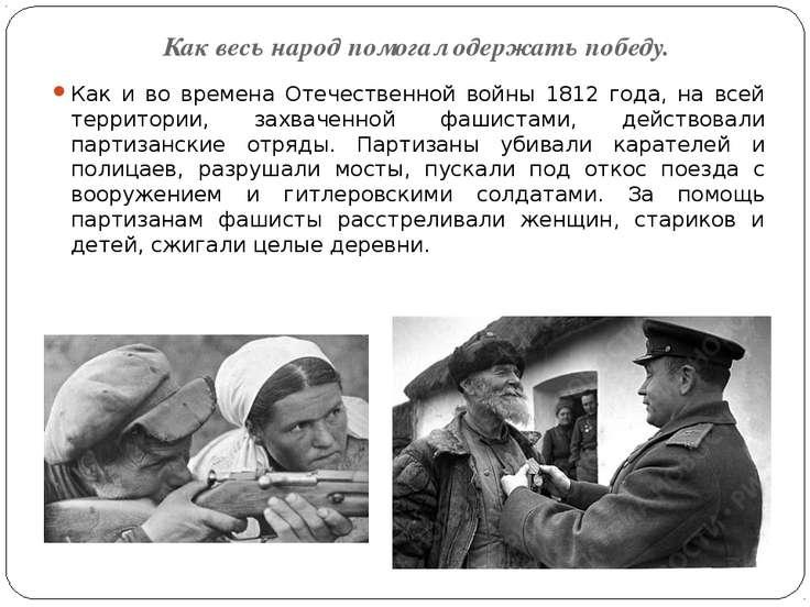 Как весь народ помогал одержать победу. Как и во времена Отечественной войны ...