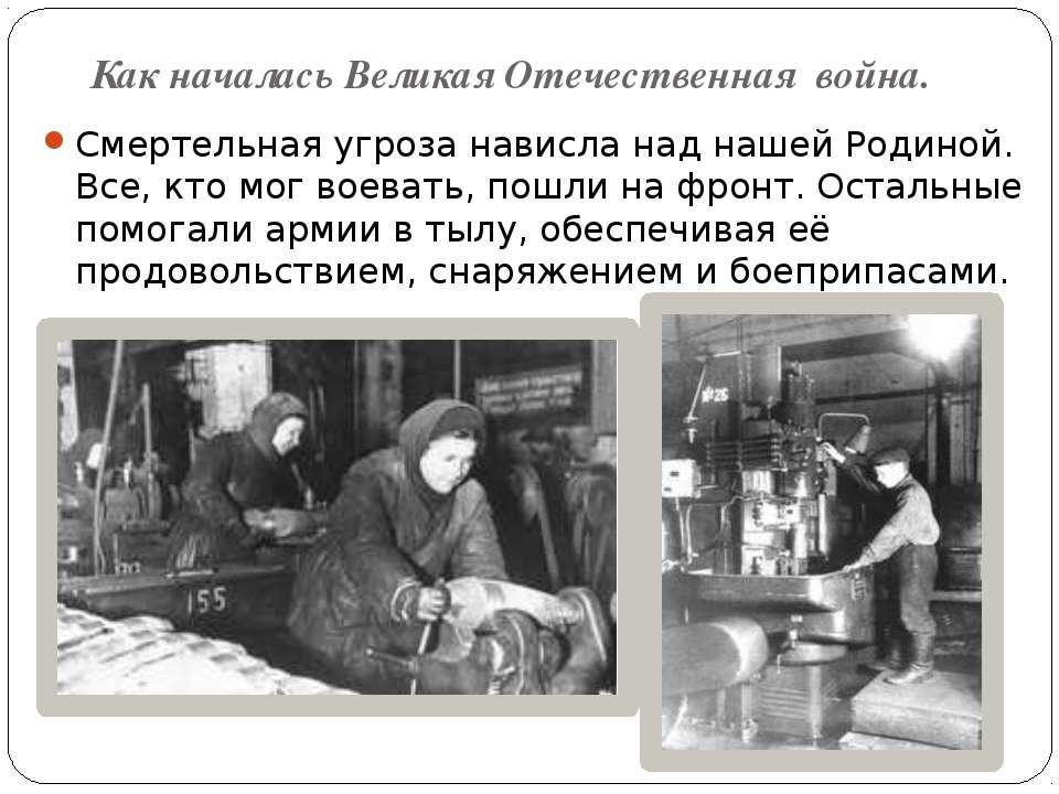 Как началась Великая Отечественная война. Смертельная угроза нависла над наше...