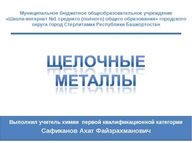 Муниципальное бюджетное общеобразовательное учреждение «Школа-интернат №1 сре...