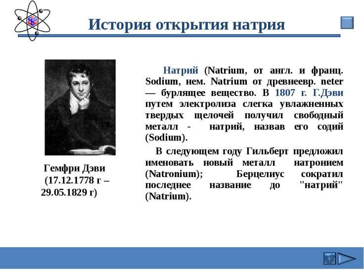 Натрий (Natrium, от англ. и франц. Sodium, нем. Natrium от древнеевр. neter —...